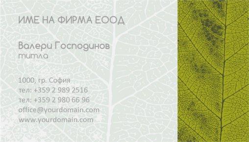 Визитни картички №1160