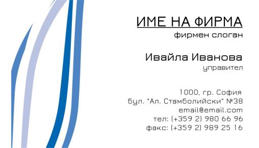 Визитни картички №1324