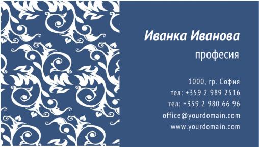 Визитни картички №1332