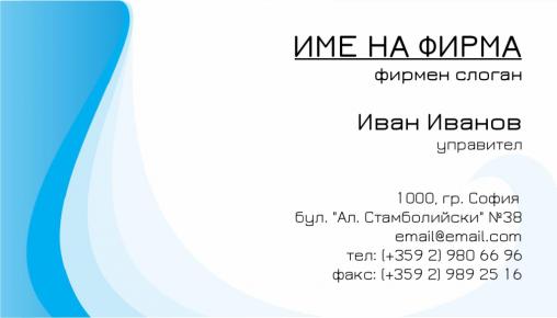 Визитни картички №1334