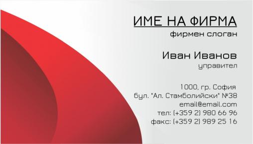 Визитни картички №1335