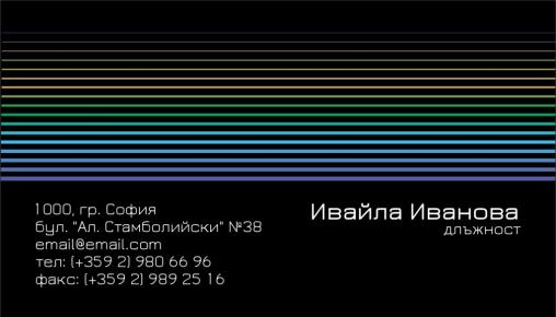 Визитни картички №1336