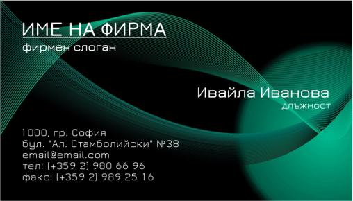 Визитни картички №1337