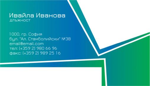 Визитни картички №1338