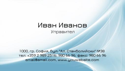 Визитни картички №1339