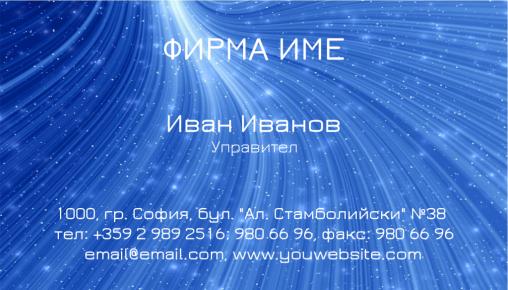 Визитни картички №1342