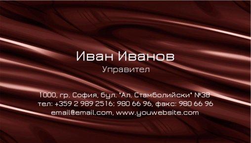 Визитни картички №1353