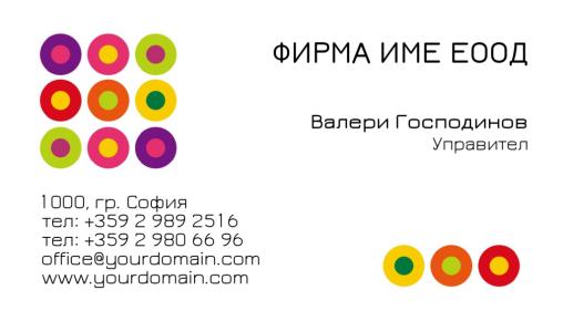 Визитни картички №1355
