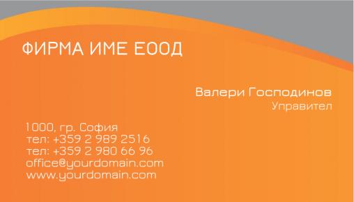 Визитни картички №1358
