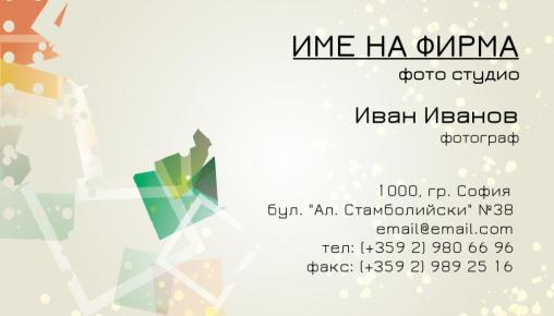 Визитни картички №1359
