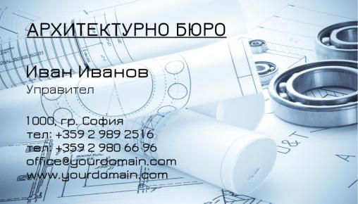 Визитни картички №1366