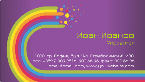 Визитни картички №1369
