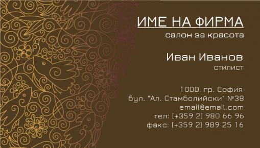 Визитни картички №1380