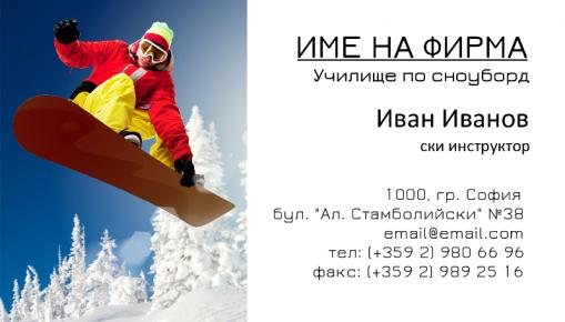 Визитни картички №1399