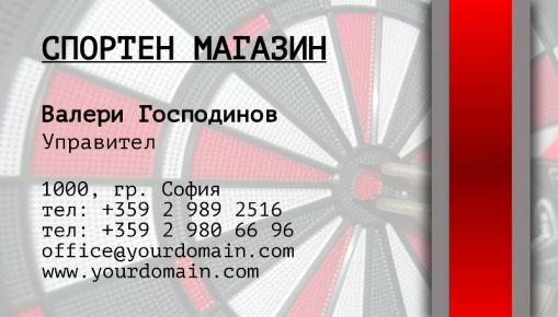 Визитни картички №1403