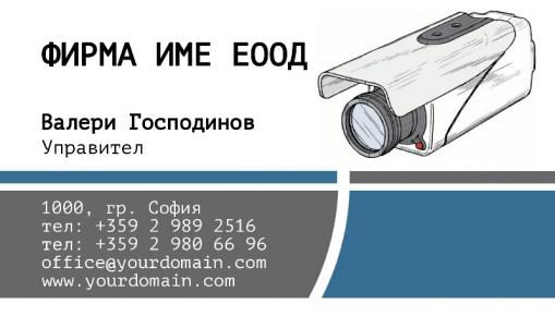 Визитни картички №1420