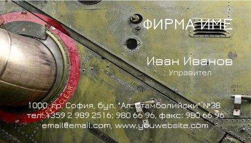 Визитни картички №1426