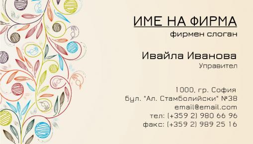 Визитни картички №1428