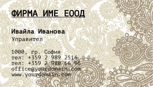 Визитни картички №1432