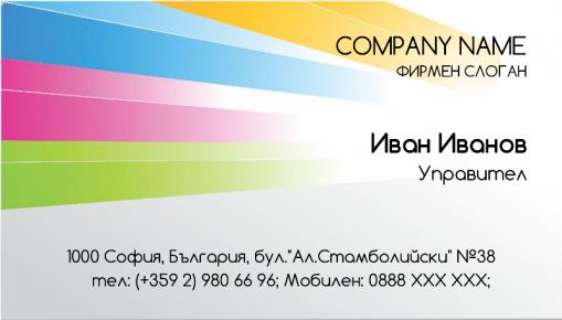 Визитни картички №1440