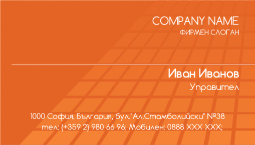 Визитни картички №1441