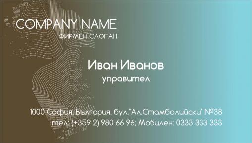 Визитни картички №1444