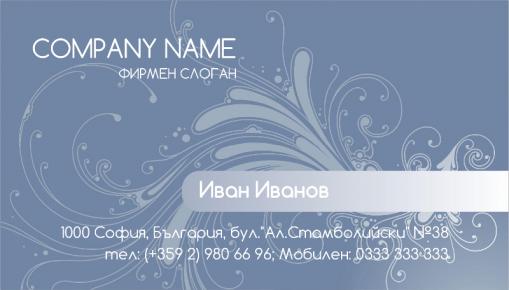 Визитни картички №1445
