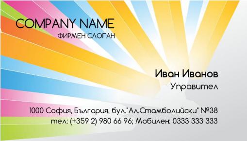 Визитни картички №1453