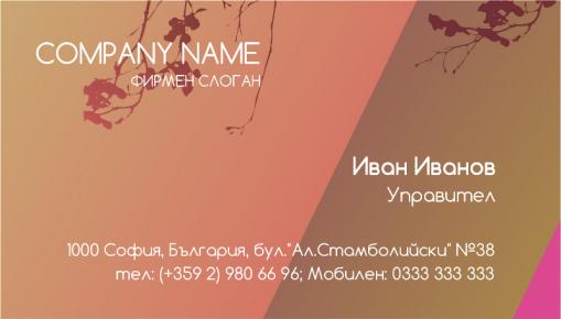 Визитни картички №1454