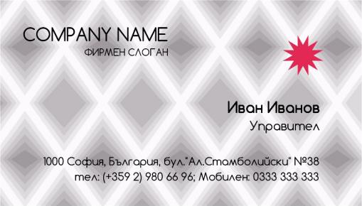 Визитни картички №1456