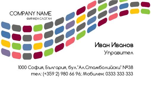 Визитни картички №1457
