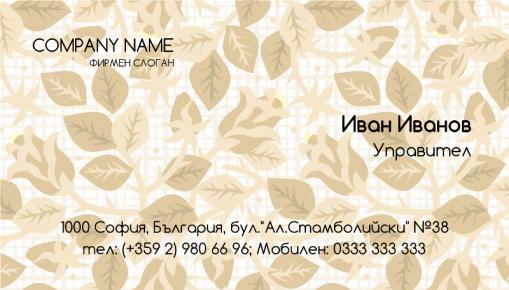 Визитни картички №1458