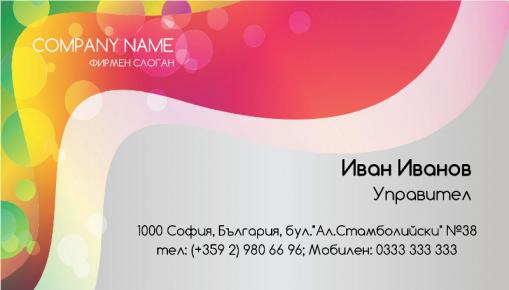 Визитни картички №1459