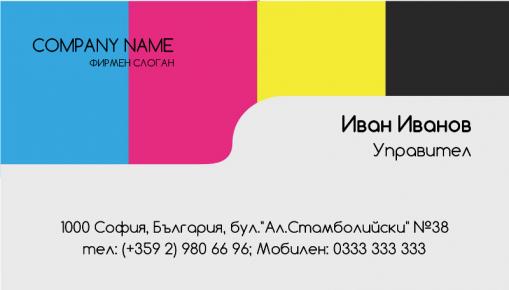 Визитни картички №1460