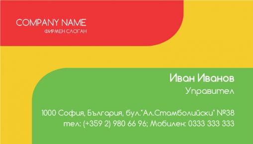 Визитни картички №1461