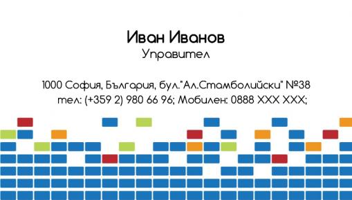 Визитни картички №1462