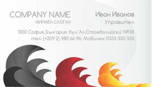 Визитни картички №1463