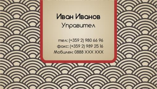 Визитни картички №1466