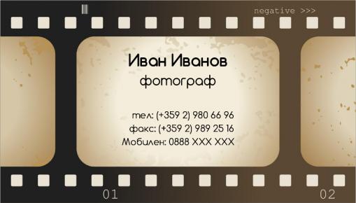 Визитни картички №1467