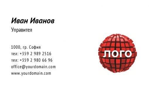 Визитни картички №1477