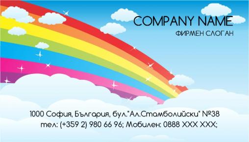 Визитни картички №1488