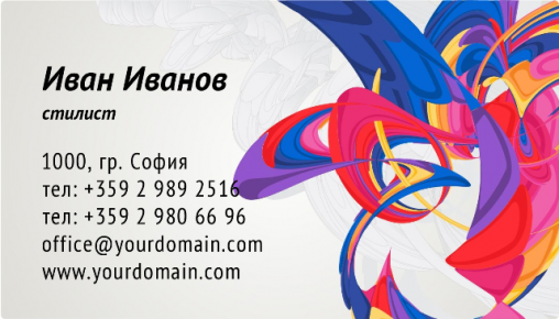 Визитни картички №1514