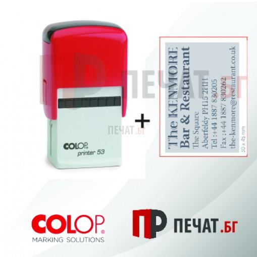 Печат Colop Printer 53 (30x45мм.) - 2