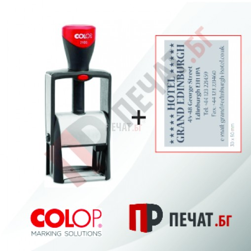 Печат COLOP 2100 (41х24мм) професионален - 2