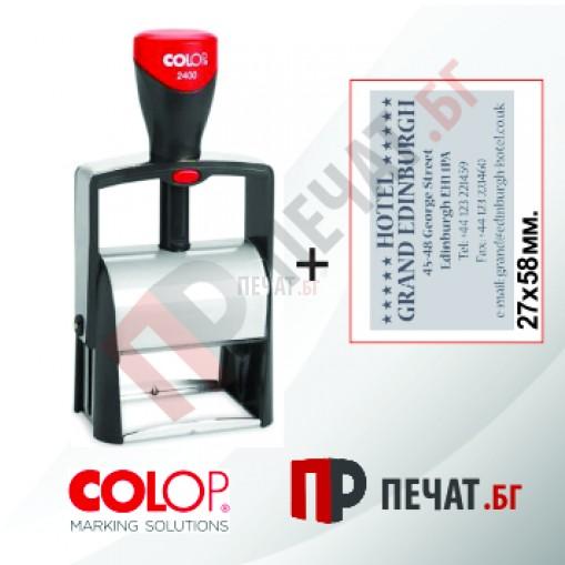 Печат Colop Classic Line 2400 58x27мм професионален - 2