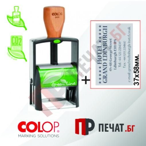 Печат Colop Classic Line 2600 Green Line 58x37мм. професионален - 2