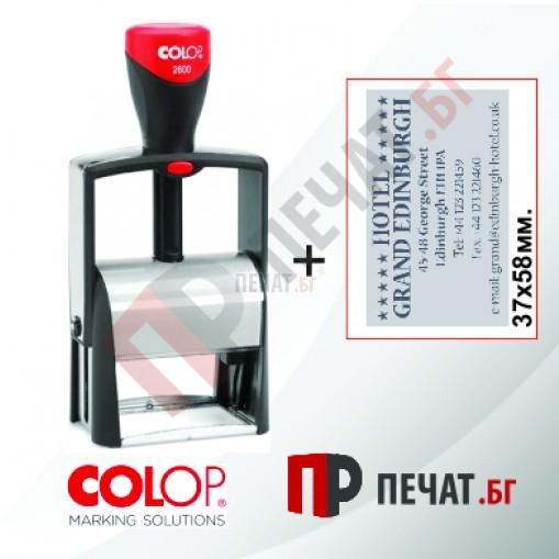 Печат Colop Classic Line 2600 58x37мм професионален  - 2