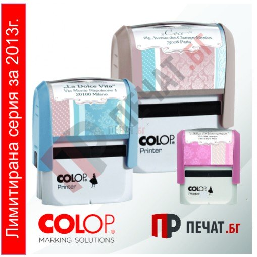 НОВО: Печат Colop Printer 30 - Лимитирана серия (18x47мм.)