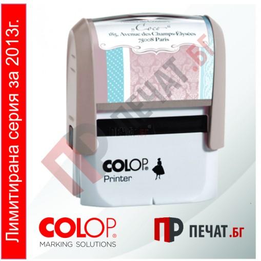 НОВО: Печат Colop Printer 20 - Лимитирана серия (14x38мм.)  - 3