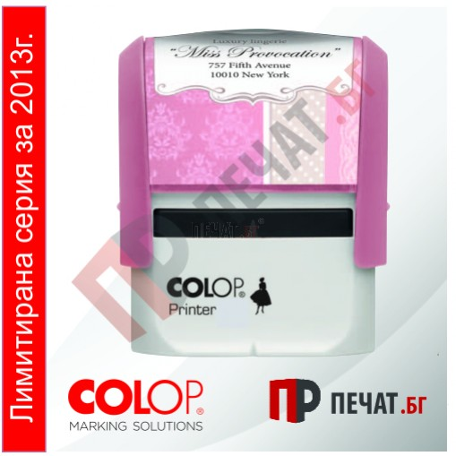 НОВО: Печат Colop Printer 40 - Лимитирана серия (23x59мм.)  - 4
